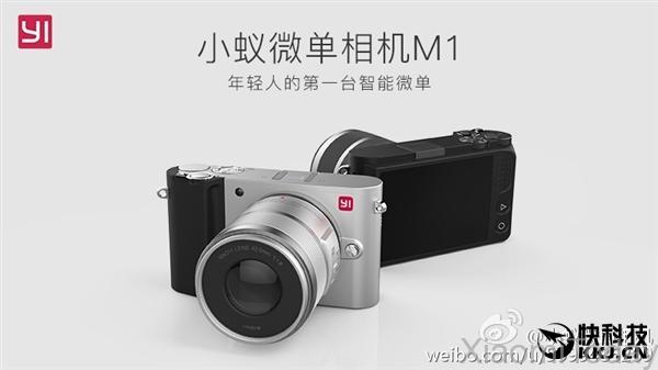 Xiaoyi-M1-official-photos-1